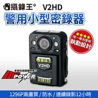 【內建32G】攝錄王 V2HD 警用小型密錄器