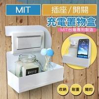 MIT插座型充電置物盒-中鋼鐵材 (4.9折)