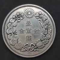 日本明治八年七兩二錢銀元鉑金壹萬元銀幣大銀元直徑.cm