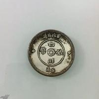 中華民國元年 四川銀幣5角 四川軍政府伍角5角 銀幣古錢幣
