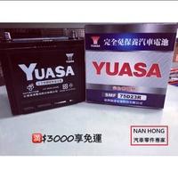 YUASA湯淺電池SMF系列 75D23L/75D23R (免加水免保養/加大)
