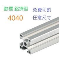 [創客市集] 歐規 4040 鋁擠型 鋁型材 免費切割 任意尺寸