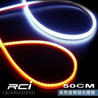 雙色 側發光燈條 高亮度 雙色款 LED光條 日行燈 燈眉 微笑燈 335側發光晶片 導光條