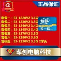 至強E3-1230 V2 1240 V2 1270V2 1280V2正式版1155針CPU質保三年