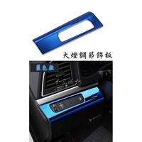 ★星涵★ 現代(Hyundai) Super Elantra 大燈調節飾板