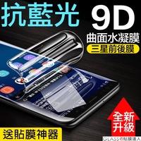 滿版 抗藍光 水凝膜 三星 S10 Note9 Note8 S9 S8 S7edge S8+ Plus 保護貼 保護膜