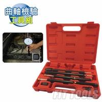 【良匠工具】引擎測定及設定組 / 曲軸檢驗工具