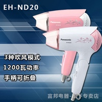 Panasonic/genuine Panasonic hair dryer EH-ND20 counters the whole country with cold air
