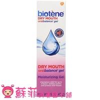 Biotene白樂汀 口腔用高保濕凝膠 42g 預購【蘇菲的美國小舖】