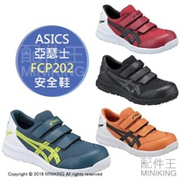 【配件王】日本代購 ASICS 亞瑟士 FCP202 安全鞋 塑鋼鞋 鋼頭鞋 作業鞋 工作鞋 男鞋 女鞋 4色
