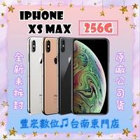XS Max iPhone 256G 6.5吋 全新未拆封 全新未拆 原廠公司貨 原廠保固一年 蘋果頂級手機 絕非整新機 【雄華國際】
