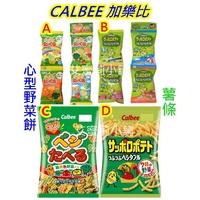 (4款)日本卡樂比Calbee薯條/心型野菜餅乾(愛心野菜餅/野菜馬鈴薯薯條)加樂比