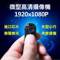 迷你26克!1080P針孔密錄器QQ7【110廣角.自動夜視】鋁合金運動攝影機DV行車紀錄QQ6升級版