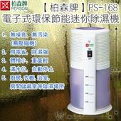《柏森牌》電子式環保節能迷你除濕機 PS-168(紫色)