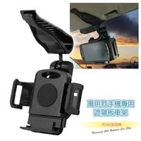 遮陽板車用支架/車架/手機架/導航架/鴻海 InFocus M530/M330/M810/M2/M320/M210 /M320E/M511/M510/IN810/IN610/IN815/MIUI 小米2/小米3/4/紅米/紅米Note/紅米2/LG G3/G PRO 2/AKA/APPLE iPhone 6