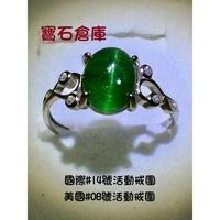 天然綠色磷灰石貓眼戒指 寶石倉庫 0924-8