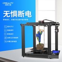 創想三維 ender-5s大型尺寸金屬雙效兼容 整機式DIY打印機 3d