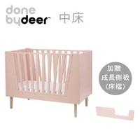 【贈床檔】丹麥【done by deer】成長型嬰兒床(中床)120x60cm(不含床墊)-粉紅色