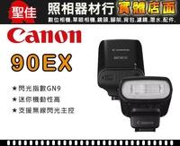 【聖佳】Canon 90EX 閃光燈 公司貨 盒裝