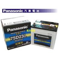 頂好電池-台中 日本國際 75D23L 長壽型免保養汽車電池 CAMRY RAV4 LENCER