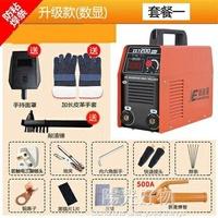 電焊機全自動家用逆變直流手工電焊機220V 陽光好物NMS