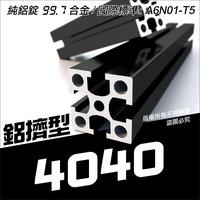 陽極黑 鋁擠型鋁型材 4040✔️純鋁錠99.7合金成型✔️客製尺寸免費裁切✔️含稅價