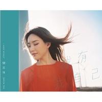閻奕格 / 我有我自己 (CD)