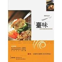 臺味(從番薯糜到紅蟳米糕)(2版)