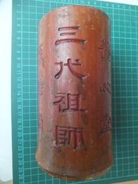 養心堂、三代祖師、籤詩筒(竹、直徑約8.3公分高約15.5公分、民國)