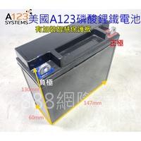 美國A123 鋰鐵電池 打檔車 薄型 5AH 機車鋰電 含智慧保護板