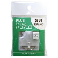 PLUS 普樂士 PK-813 裁紙機 專用直線替換刀 (26-474、PK-800H1)