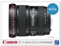 【分期0利率,免運費】 Canon EF 17-40mm F4.0L/F4 L USM 超廣角 變焦鏡頭(17-40;公司貨)