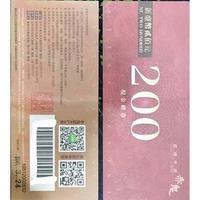 赤鬼高粱酒炙燒牛排 餐券 面額200 9折出售