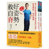 《健康,自脊來》+《好姿勢,救自脊》:「強背健脊二部曲」限量超值套書 /鄭雲龍,邱淑宜