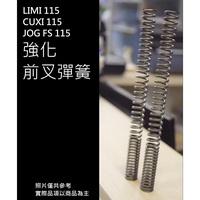 [強化 前叉彈簧]LIMI115 CUXI115 JOG FS115 上疏下密 密度加強 前避震 原廠前叉優化 桃園