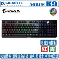 技嘉 GIGABYTE AORUS K9 RGB 電競 機械式鍵盤 光軸 青軸 紅軸 防潑水 可換軸