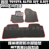 2013年10月後 ALTIS 11代 11.5代 十一代 橡膠 腳踏墊 地墊 防水 汽車 蜂巢 全包圍 卡固 立體