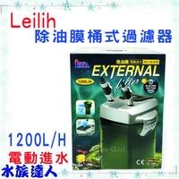推薦【水族達人】【圓桶】鐳力Leilih《除油膜桶式過濾器 1200L 電動進水 EX1200》附原廠濾材 圓桶