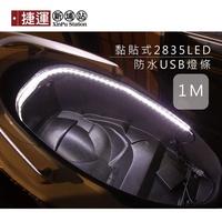 黏貼式2835 LED可彎曲防水USB燈條1M