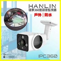 HANLIN IPC360 360度全景保全防水紅外線夜視監視密錄器 WiFi遠端安全監控針孔 雙向語音攝影機