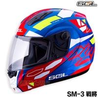【送好禮】SOL 安全帽 SM-3 SM3 戰將 鈴木藍紅黃 可掀式 全罩 可樂帽 汽水帽 雙D扣 內襯全可拆