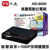 【民權橋科技】贈HDMI線 PX大通HD-8000 高畫質數位電視接收機 數位機上盒 22台 數位頻道 錄影功能