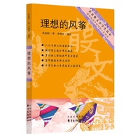 ideal kite music loose chinese instruction book