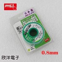 日本goot 0.8mm 100g 【無鉛含銀】焊錫錫絲/錫線/錫條/焊錫/銲錫 SF-B1008