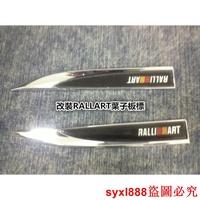 預定款>MITSUBISHI三菱標誌貼改裝RALL ART葉子板標貼刀鋒改裝貼LANCER VIRAGE FORTIS