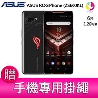 【預購】ASUS ROG Phone ZS600KL 6吋 8G/512G 電競旗艦級手機 贈『手機專用掛繩*1』