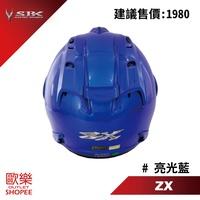 SBK ZX 素色 亮光藍 半罩 安全帽 四分之三 舒適行內襯 力學內襯 流線型外觀 【 歐樂免運】