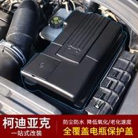 專用于Skoda KodiaqGT電瓶保護蓋改裝汽車電池正負極防銹
