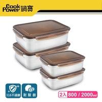 【鍋寶】316不鏽鋼保鮮盒安心4入組(EO-BVS2001Z20801Z2)