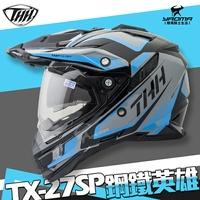 贈好禮|THH安全帽 TX-27SP 鋼鐵英雄 黑藍 內鏡 全罩帽 越野帽 帽沿可拆 TX27SP 耀瑪騎士機車部品